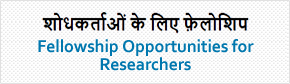 Fellowship Opportunities for Researchers