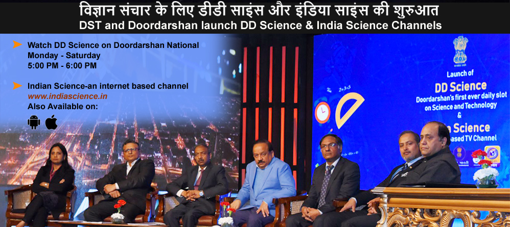 Department of Science & Technology and Doordarshan launch DD Science & India Science Channels