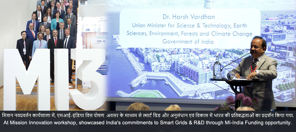 At Mission Innovation workshop, showcased India's commitments to Smart Grids & R&D through MI-India Funding opportunity.